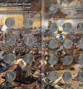 Альбом с монетами бородино