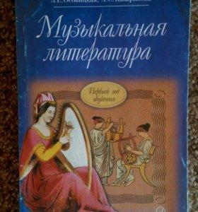 """Продам книгу """"Музыкальная литература"""""""