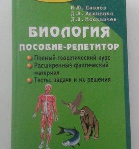 Пособие репетитор по биологии