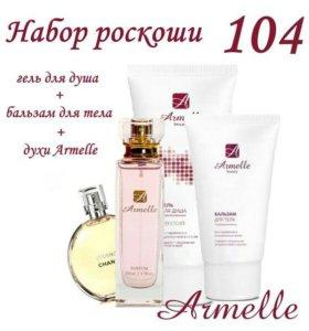 "Набор ""Роскошь"" от Armelle"