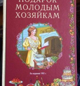 Рецепты кулинарии Подарок молодым хозяйкам