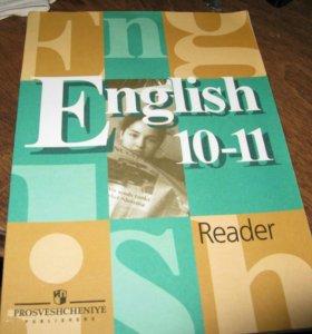 Английский язык 10-11 класс
