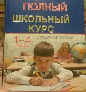 Школьный курс с 1 по 4 класс