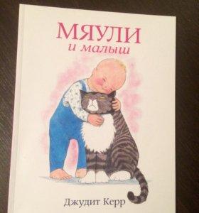 Книга детская Мяули