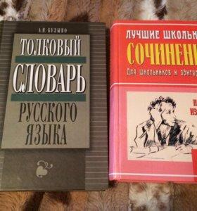 Продаю книги для школьников или студентов!!!