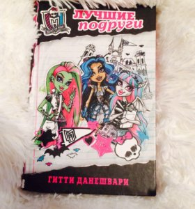 Книжка Monster High 😎
