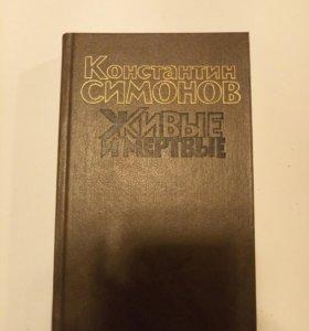 Книга Симонов