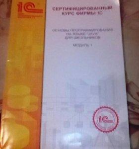 Сертифицированный курс фирмы 1С