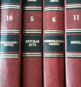 Венок славы, 12 томов