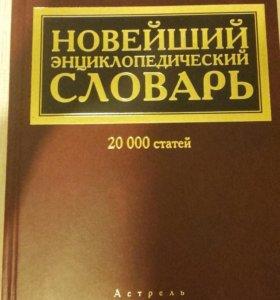 Словарь энциклопедия