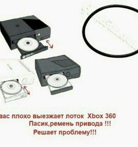 Пасик на xbox 360