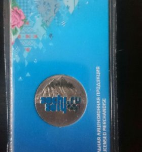 Монета 25 р Сочи 2014 цветная