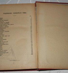 Книга В.И. Даль