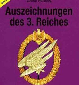 Каталог. Награды 3-го Рейха
