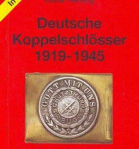 Каталог. Немецкие пряжки 1919-1946