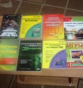 Книги обучающие компьютерные цена за все) и диск