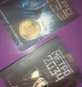 Книги Метро 2033, 2034