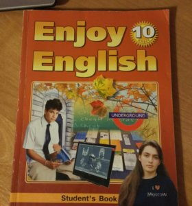 Учебник Enjoy English 10кл