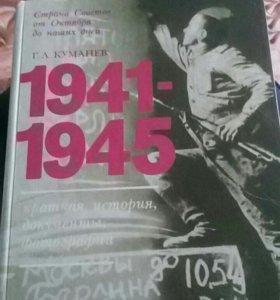 Краткая история 1941-1945