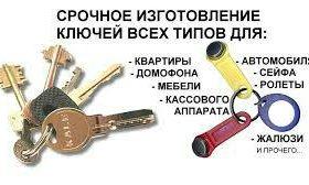 Дубликаты ключей, заточка любого инструмента.