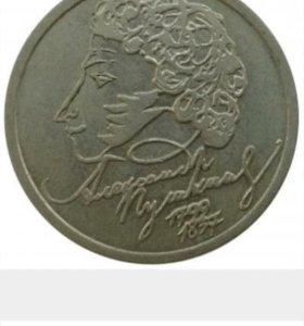 Монета Пушкин