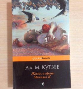 книга Дж.М.Кутзе