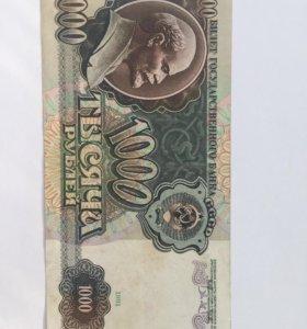 1000 рублей 1991 года