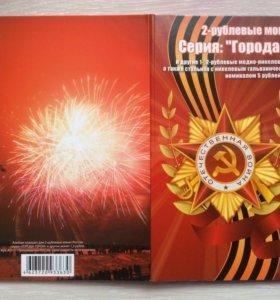 """Альбом для монет """"Города город """""""