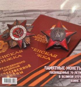 """Альбом """" 70 лет победы """" для 5 рублёвых монет"""
