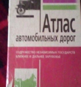 Атлас. Выпуск 1995 г