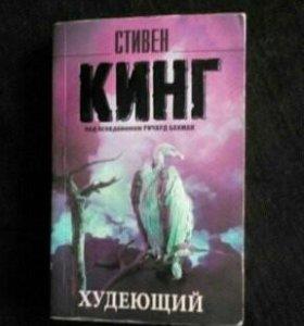 Книга Стивен Кинг - Худеющий
