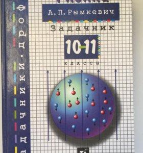 Задачник по физике (Рымкевич)