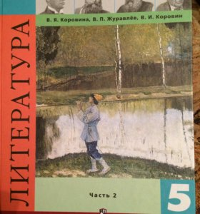Учебник Литература 5 класс В.Я.Коровина и др.
