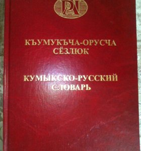 Кумыкские словари