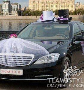 Шляпки для свадебной машины
