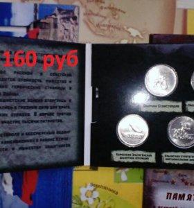 Монеты 5-ки Крым в подарочном капсульном альбоме