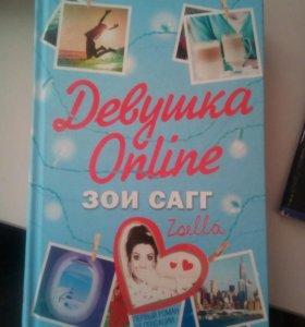 """Книга Зои Сагг, Девушка Онлайн"""""""