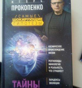 """Игорь Прокопенко """"Тайны человека"""""""