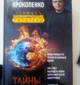 """Игорь Прокопенко """"Тайны Земли"""""""