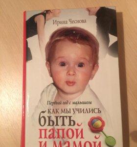 """И. Чеснова """"первый год с малышом"""""""