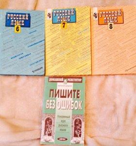 Учебники по русскому языку 6,7,8 классы