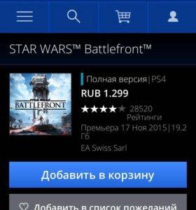 Игра для Sony PS4 Star Wars battlefront