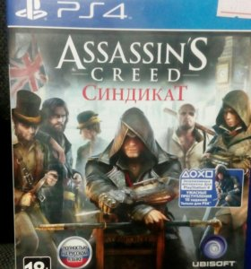 Assassin's Creed синдикат PS4