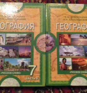 Учебники по географии 7 класс