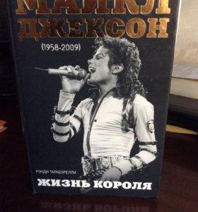 "Книга ""Майкл Джексон: жизнь Короля"""