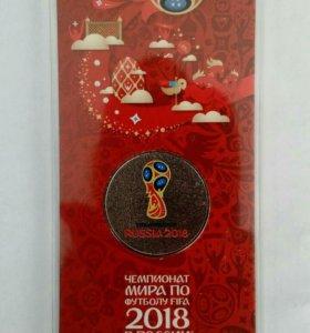 Чемпионат мира по футболу.цветная 25 рублей