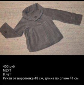 Пальто 8 лет