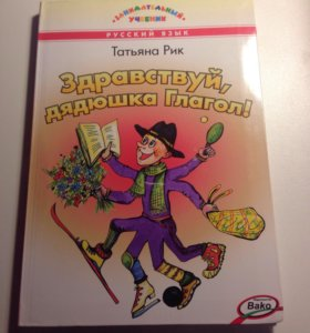 "Книга "" Здравствуй, дядюшка Глагол!"" Татьяна Рик"