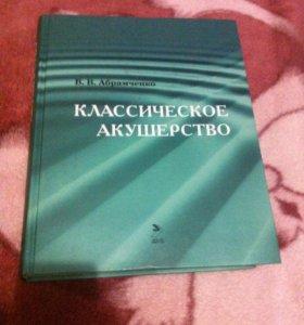 """Книга """"Классическое акушерство"""""""