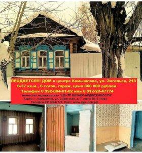 Дом в центре Камышлова, ул. Энгельса, 218
